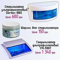 Стерилизатор ультрафиолетовый Germix-100, YM-9007 и шарики для стерилизатора