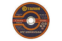 Круг зачистной Эталон - 180 х 6,0 х 22,2 мм 5 шт., фото 1
