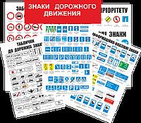 Плакаты для автошкол:Дорожные Знаки.Плакаты ПДД.Устройство легкового.Устройство грузового.