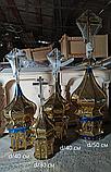 Золотые маковки церквей d/40cm разных размеров, фото 7