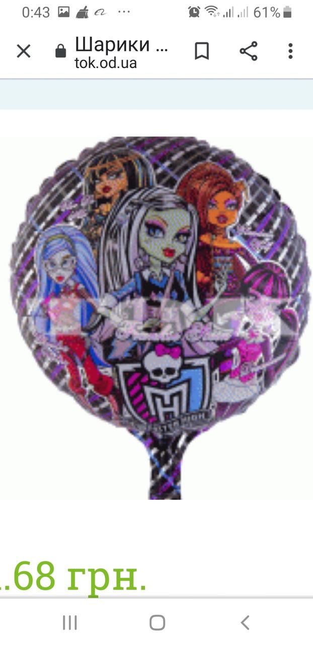 Фольгированный шар круглый монстер хай двусторонний  45 см