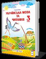 Підручник. Українська мова та читання. 3 клас. Частина 2. Сапун Г. НУШ