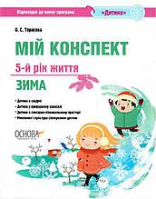 Мій конспект 5-й рік життя Зима За програмою Дитина Тарасова О. Основа