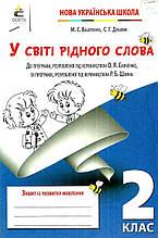 Зошит із розвитку мовлення У світі рідного слова 2 клас До програми О. Савченко та Р. Шияна НУШ Авт: Вашуленко