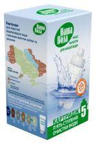 Картридж Наша вода №5 КСП-МИНИ (родниковая вода) - Электроник Плюс интернет магазин в Днепре