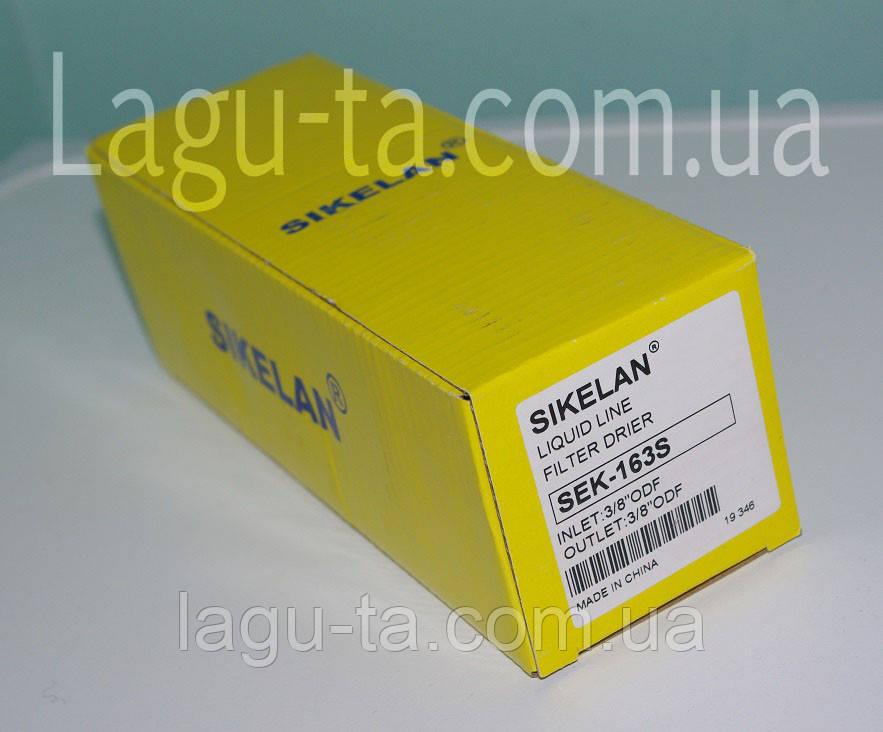 Фильтр промышленных холодильников SIKELAN SEK-163S