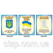 Набір Символіка України 3 стенду сині вензелі бежевий фон