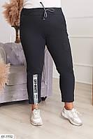 Спортивні штани жіночі (батал), фото 1