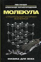 Лев Давидович Ландау Молекула. Строительный материал Вселенной