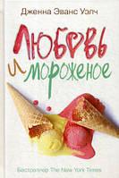 Любовь и мороженое. Уэлч Дж.Э.