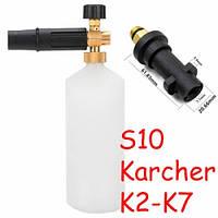 Пенная насадка пенник 1л для моек Karcher Керхер K 2 3 4 5 6 7, S10, 103068