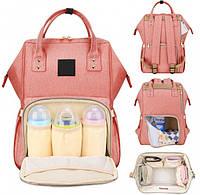 Сумка для мам MOTHER BAG Розовая- Распродажа! Sale