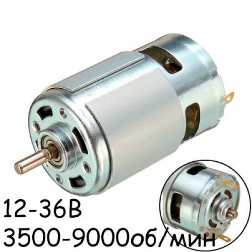 Мотор двигатель 775 DC 12-36В 3500-9000об/мин для ЧПУ станка, 102652