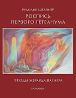 Роспись первого Гётеанума. Этюды Жерарда Вагнера. Штайнер Р.
