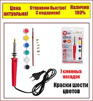 Набор для выжигания выжигатель по дереву Intertool RT-2040 7 сменных насадок+краски шести цветов