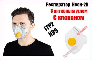 Респиратор Угольный Неон-2К (FFP2,Респиратор) противоаэрозольный с клапаном выдоха