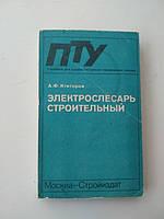 А.Ф.Ктиторов Электрослесарь строительный