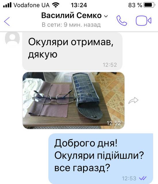 Очки хамелеоны для Семка Василия из В.Троянов Модель 9004 ХФС