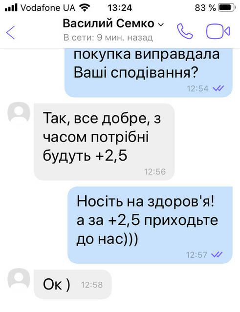Приятные слова от Василия Модель 9004 ХФС