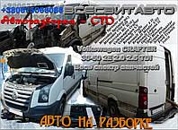 Разборка Volkswagen CRAFTER 30-50 2E 2.0 2.5 TDI авторазборка Весь спектр запчастей