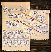 Венчальный набор шампань-фиолетовый (203) объёмный рисунок