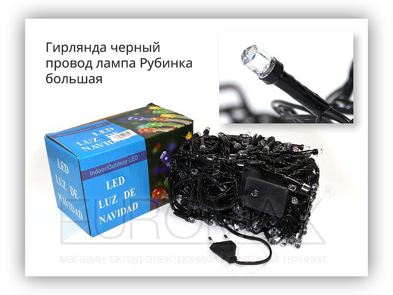 Гирлянда черный провод лампа Рубинка большая 300LED (микс) 40шт LED300M-8