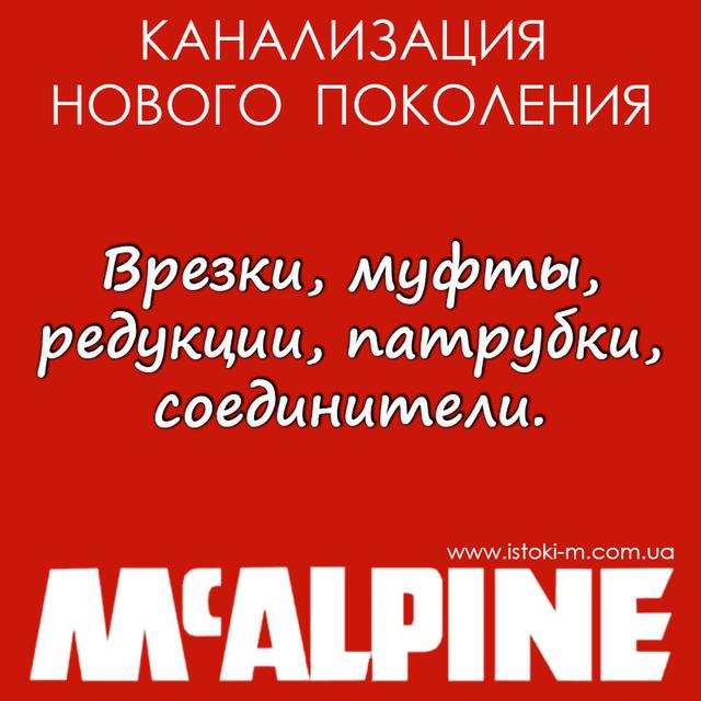 врезки McAlpine_муфты McAlpine_редукции McAlpine_патрубки McAlpine_соединители McAlpine_Соединение универсальное 110х110 мм. MPSOB110 McAlpine