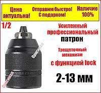 """Патрон быстрозажимной для дрели 1/2 2-13мм металл с трещеточным механизмом """"Craft"""""""