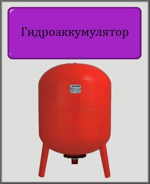 """Гидроаккумулятор  """"Насосы+"""" VT 100"""