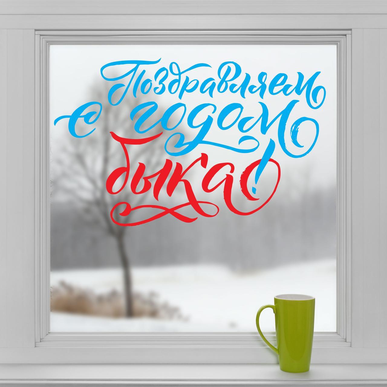Новогодняя наклейка Надпись С годом быка (декор окон витрин Символ года 2021) голубой и красный 600х380 мм