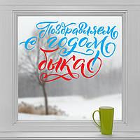 Новогодняя наклейка Надпись С годом быка (декор окон витрин Символ года 2021) голубой и красный 600х380 мм, фото 1