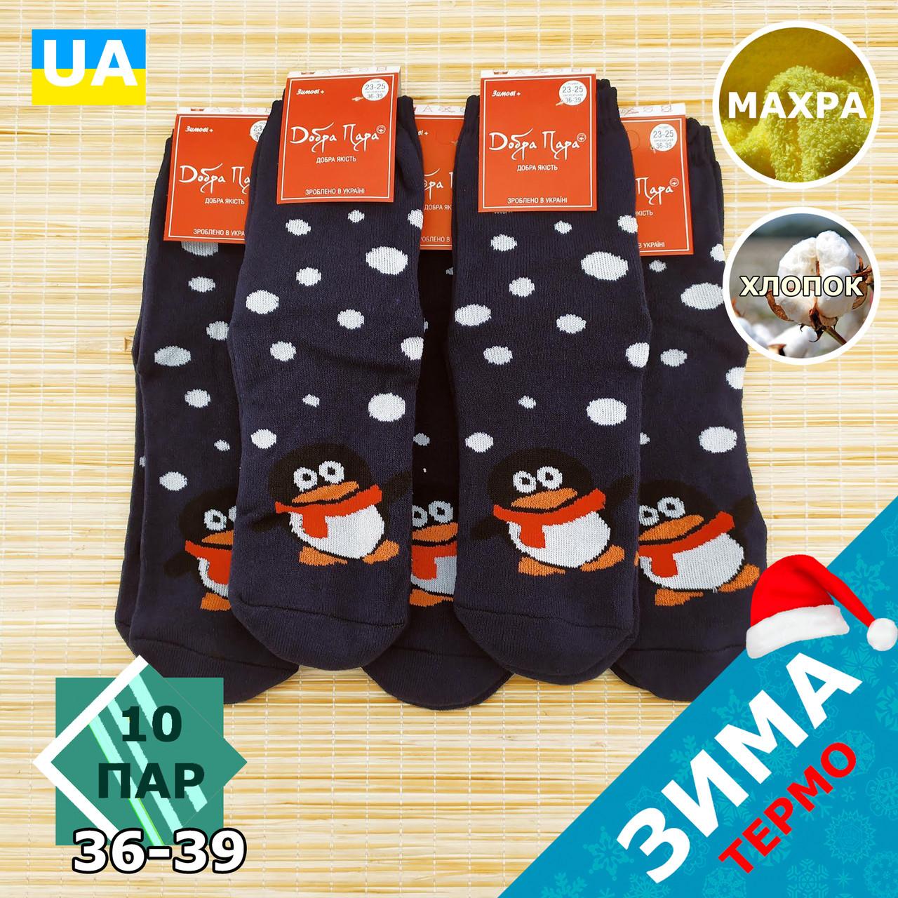 Носки женские махровые новогодние высокие Добра Пара 23-25р пингвин тёмно-синие 20039004