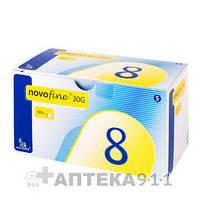 Одноразовые стерильные иглы NovoFine (НовоФайн) для использования в шприц-ручках Ново-Нордиск размер 30 G длина иглы 8мм 100шт