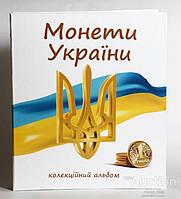 Альбом-каталог для разменных монет Украины с 1992г. (белый)