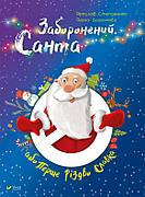 Заборонений Санта, або Перше Різдво Славка Ярослав Степаненко