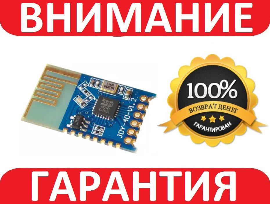 Беспроводной WIFI трансивер JDY-40