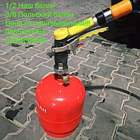 Переходник  газовый , адаптер для заправки балона , переходник под польский балон 3/8 и отечественный 1/2