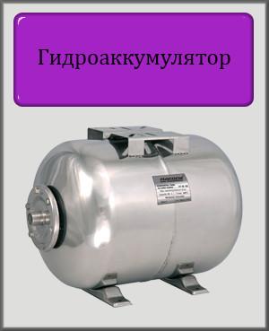 """Гидроаккумулятор  """"Насосы+"""" HT 50SS"""
