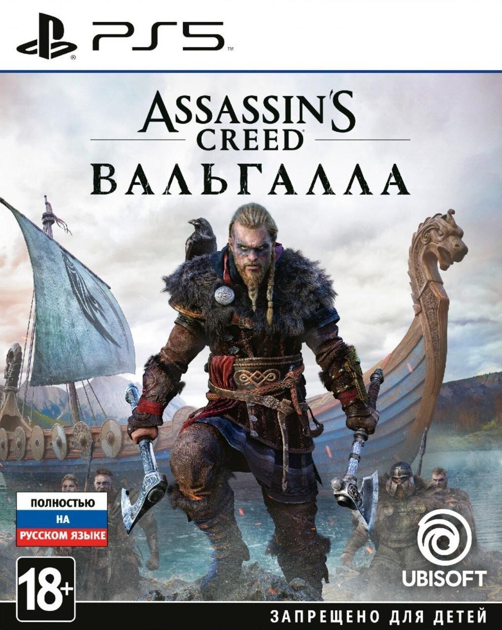 Assassin's Creed Valhalla  (російська версія) PS5