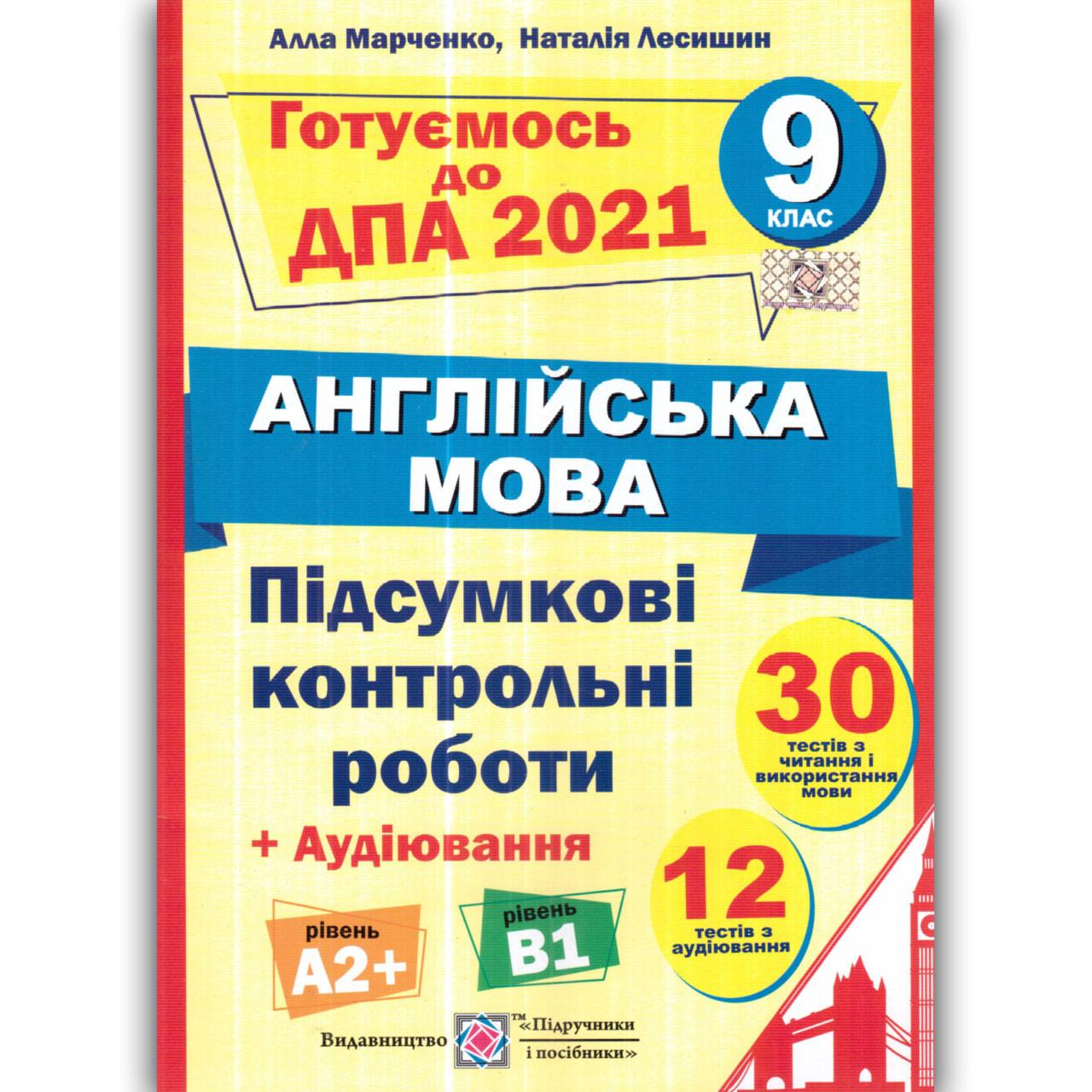 ДПА 9 клас 2021 Англійська мова Авт: Марченко А. Вид: Підручники і Посібники