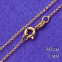 Цепочка на шею женская тонкая 1 мм длина 40 см позолота цвет золотой Xuping G-268
