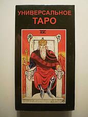 Карты Таро Универсальный ключ, фото 3