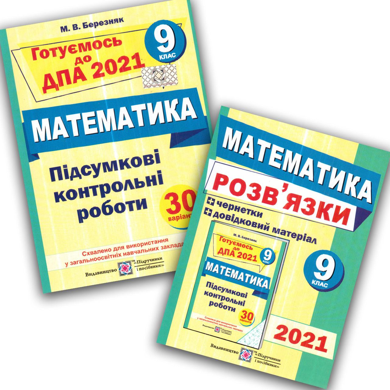 ДПА 9 клас 2021 Математика + Відповіді Авт: Березняк М. Вид: Підручники і Посібники