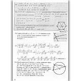 ДПА 9 клас 2021 Математика + Відповіді Авт: Березняк М. Вид: Підручники і Посібники, фото 5