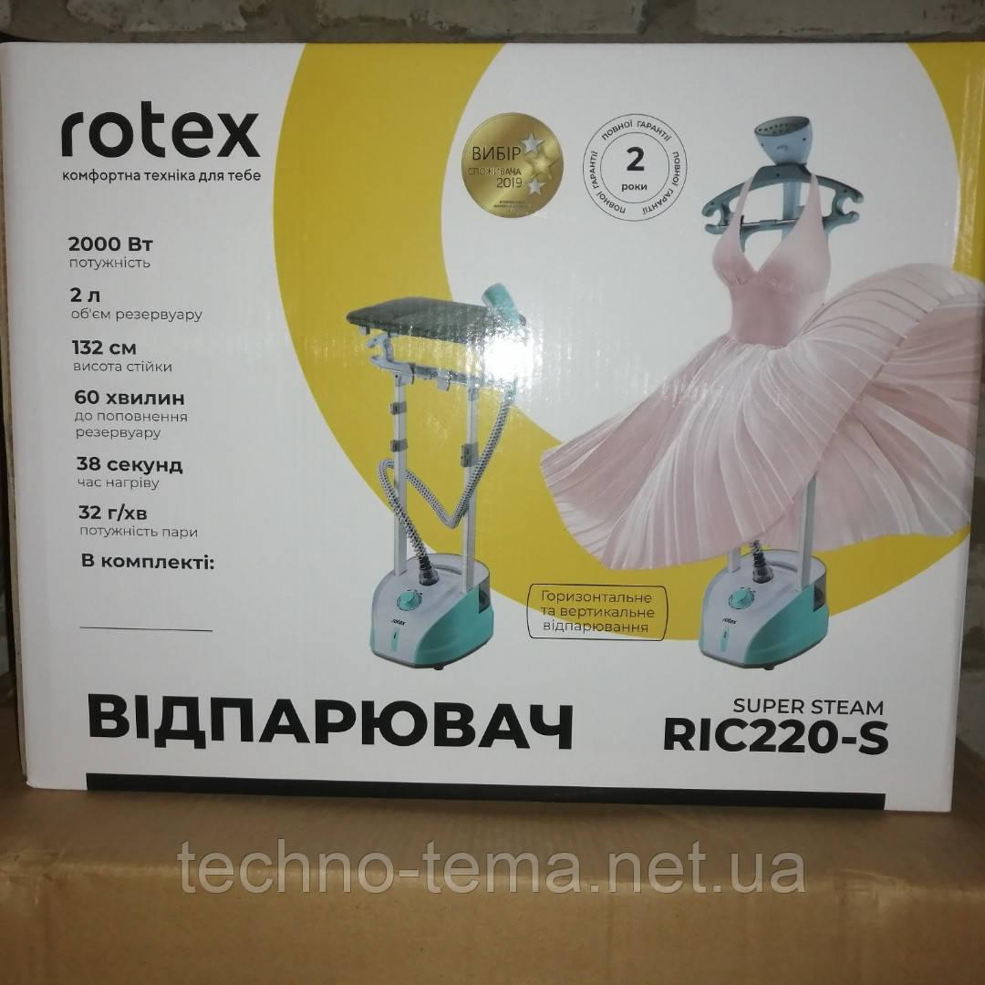 Вертикальный отпариватель с гладильной доской SUPER STEAM Rotex RIC220-S