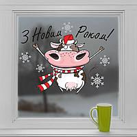 Новогодняя наклейка Веселый новогодний бык виниловая (декор окон Символ года 2021) 550x420 мм