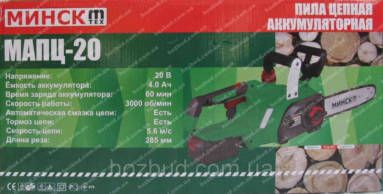 Пила акумуляторна Мінськ МАПЦ-20 (2 акумулятора, 20 V)