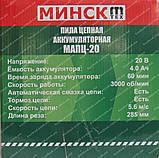 Пила акумуляторна Мінськ МАПЦ-20 (2 акумулятора, 20 V), фото 4