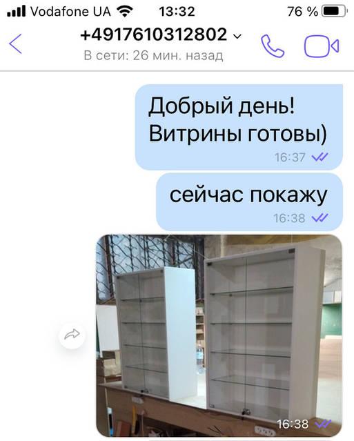 Две Витрины  Крыштановичу Василию готовы Модель V261-1