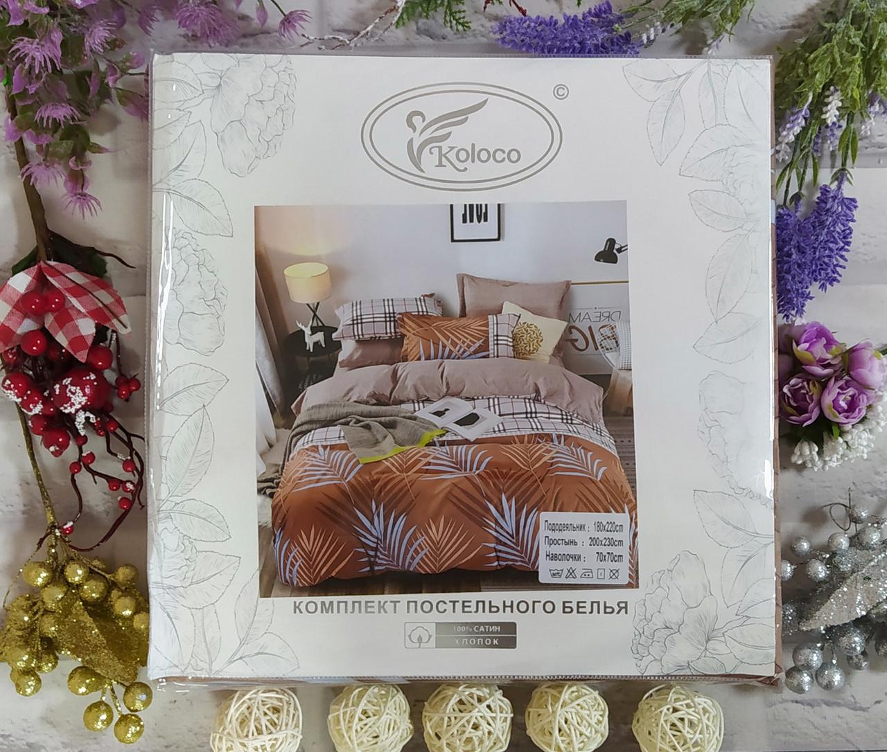Евро комплект постельного белья сатин комбинированное Турция Koloco